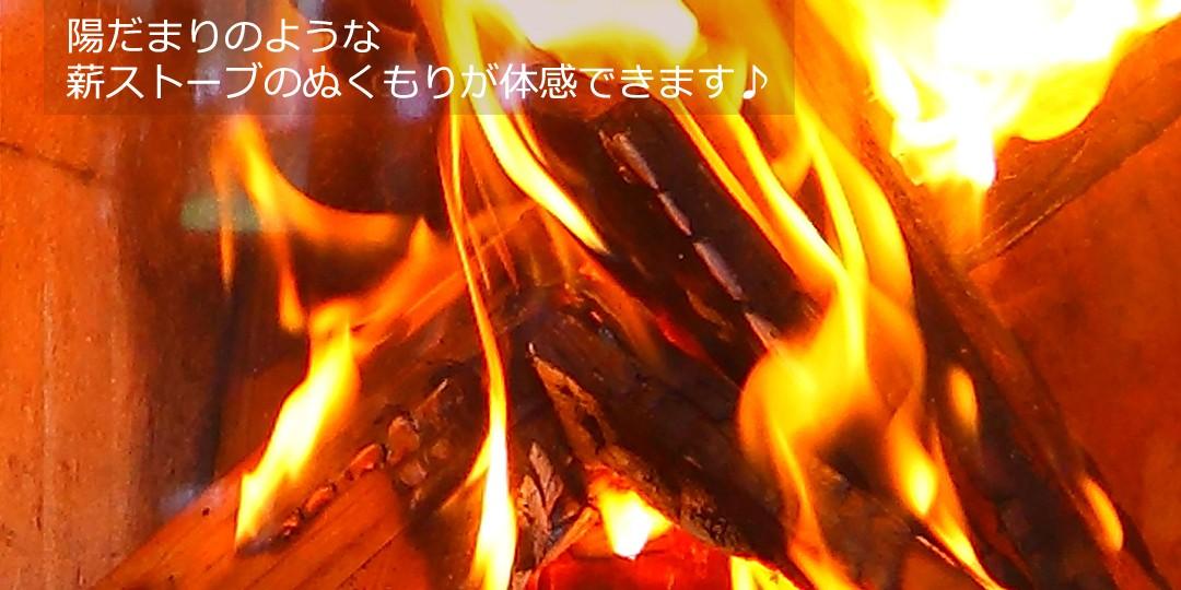 薪ストーブ専門店「KAGURA」
