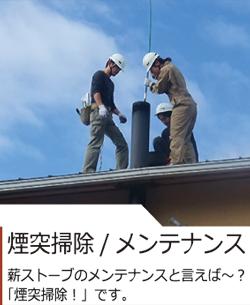 煙突掃除&メンテナンス