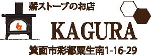 薪ストーブ「KAGURA」のブログ、大阪・北摂からお届けします。