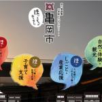 亀岡市役所のホームページ