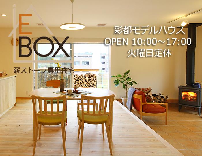 薪ストーブ専用住宅『E-BOX』モデルハウス