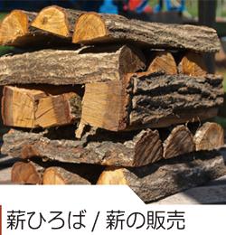 薪ひろば・薪の販売
