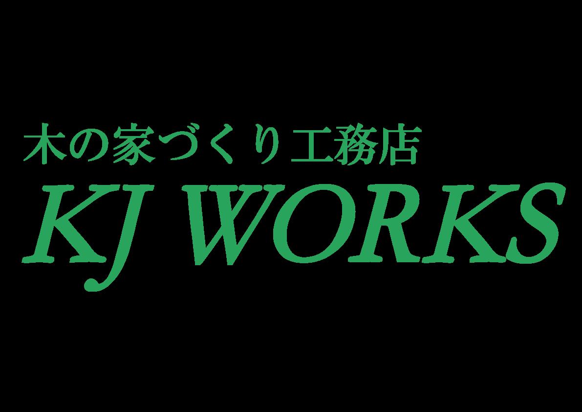 大阪,北摂,亀岡,和歌山,奈良界隈で薪ストーブやペレットなら木の家づくり工務店『KJWORKS』